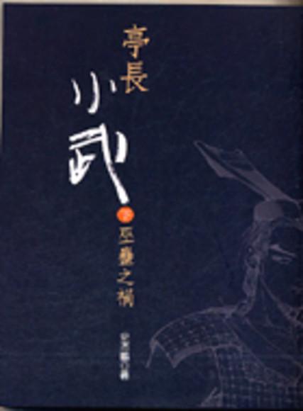 亭長小武之巫蠱之禍(下)