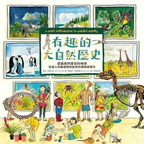 有趣的大自然歷史:認識我們居住的地球‧從迷人的動植物到新奇的礦物與寶石(精裝)
