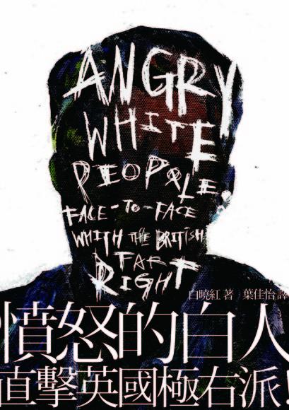 憤怒的白人