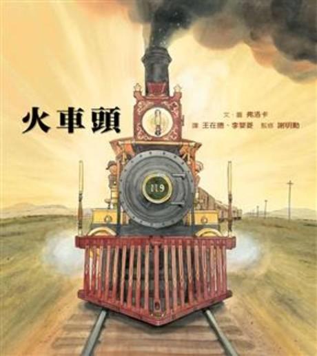 火車頭(精裝)