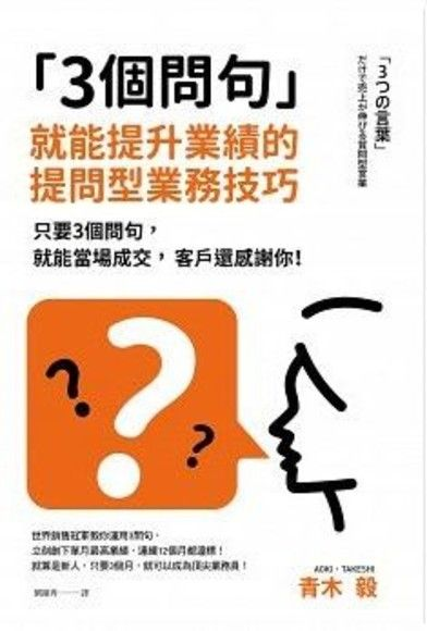 「3個問句」就能提升業績的提問型業務技巧