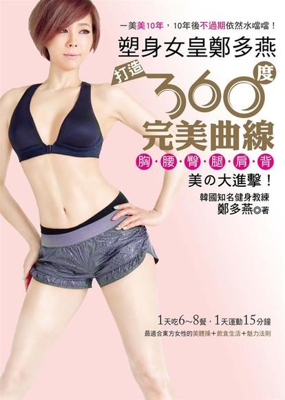 塑身女皇鄭多燕打造360度完美曲線: 胸.腰.臀.腿.肩.背 美の大進擊!