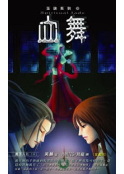 玉玦08血舞(完)