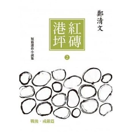 紅磚港坪:鄭清文短篇連作小說集(2)(戰後.戒嚴篇)