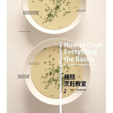 極簡烹飪教室(2)海鮮、湯與燉煮類
