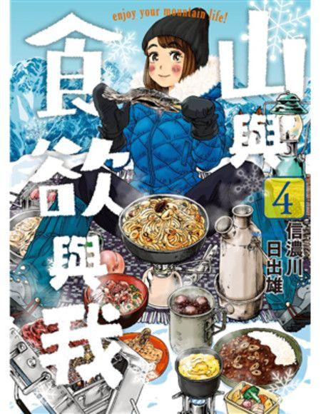 山與食欲與我(4)