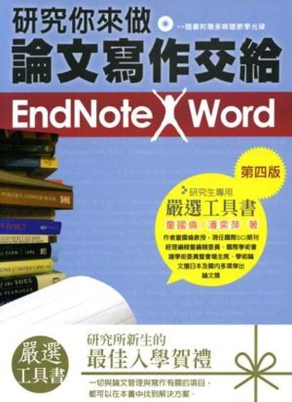 研究你來做,論文寫作交給 EndNote X Word!