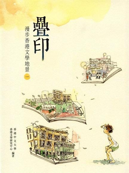 疊印:漫步香港文學地景1