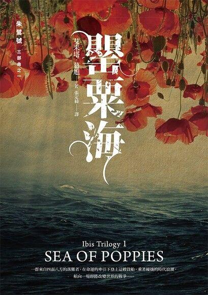 朱鷺號三部曲之一:罌粟海