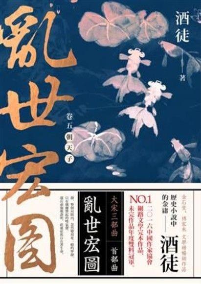 亂世宏圖(卷五)朝天子