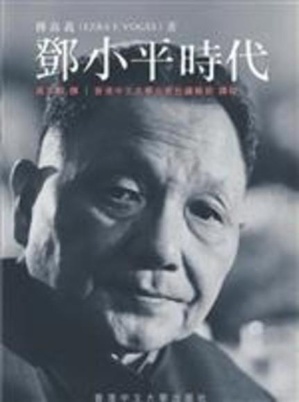 鄧小平時代(繁體版)