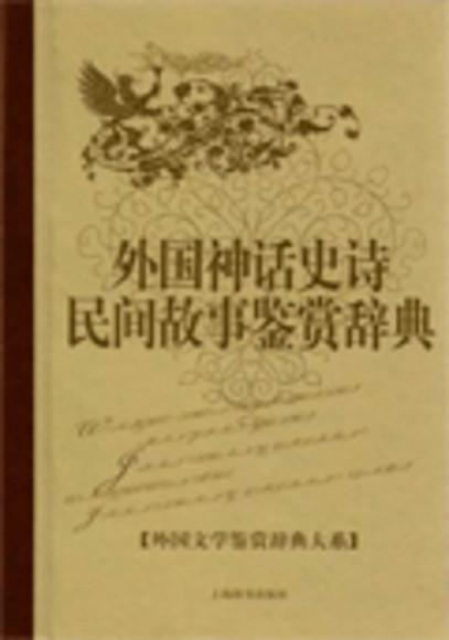 外国文学鉴赏辞典大系· 外国神话史诗民间故事鉴赏辞典
