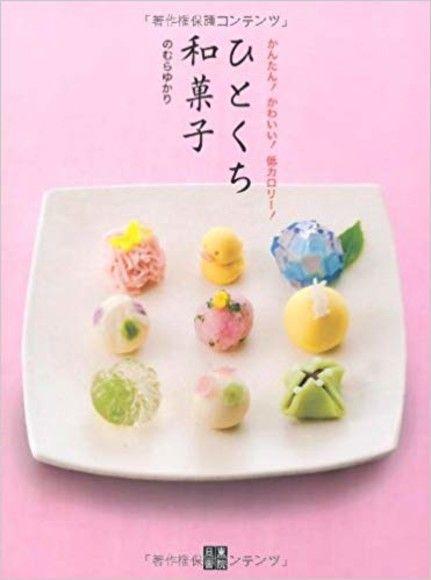精緻小巧日式和菓子點心製作食譜集