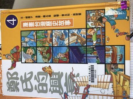 漫畫臺灣歷史故事