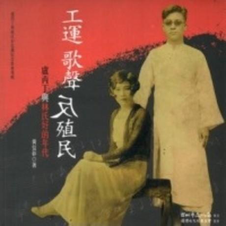 工運 歌聲 反殖民: 盧丙丁與林氏好的年代(平裝)