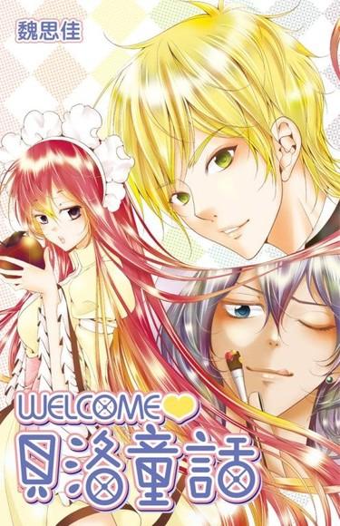 WELCOME.貝洛童話(全)