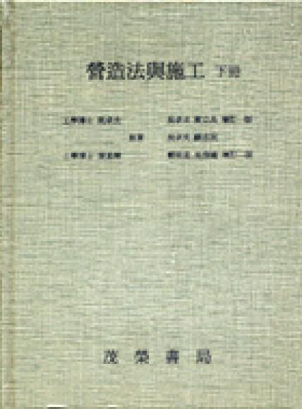營造法與施工(下)