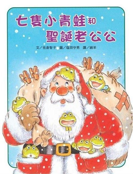 七隻小青蛙和聖誕老公公(精裝)