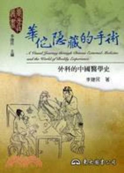 華佗隱藏的手術-外科的中國醫學史