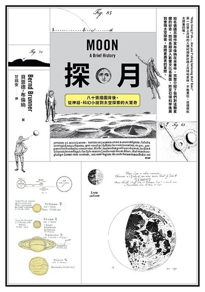 探月: 八十張插圖背後, 從神話、科幻小說到太空探索的大驚奇