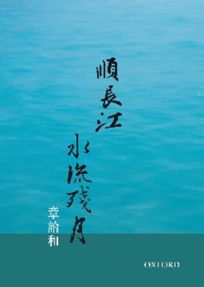 順長江,水流殘月