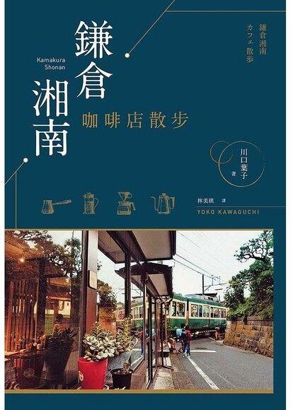 鎌倉湘南咖啡店散步