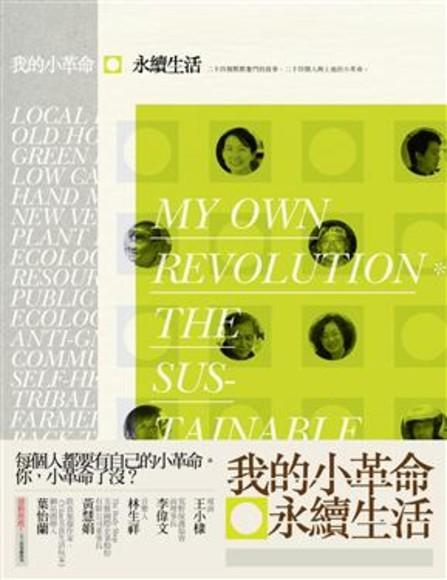 我的小革命:永續生活