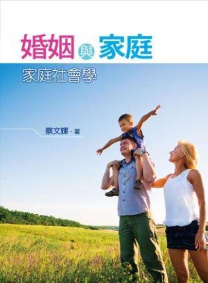 婚姻與家庭-家庭社會學