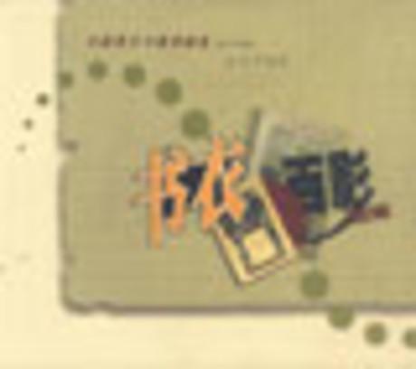 中国现代书籍装帧选