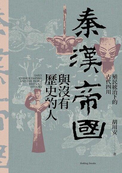 秦漢帝國與沒有歷史的人