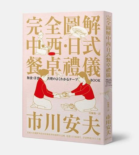 完全圖解 中.西.日式餐桌禮儀: 正式場合零失誤 打造滿分個人形象 (第2版)