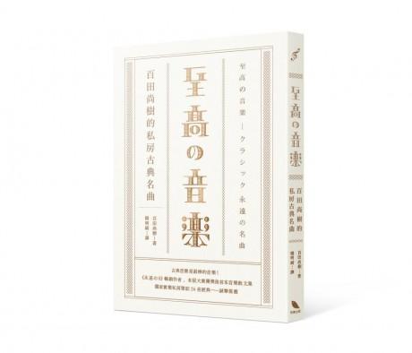 至高的音樂:百田尚樹的私房古典名曲