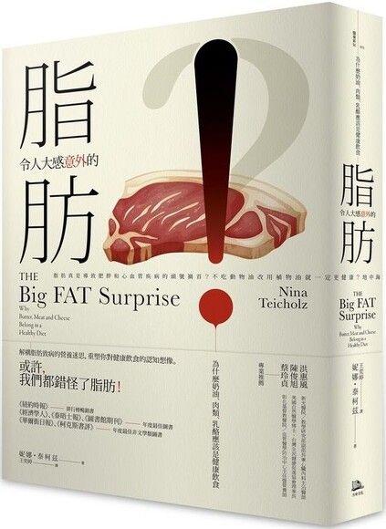 令人大感意外的脂肪: 為什麼奶油、肉類、乳酪應該是健康飲食