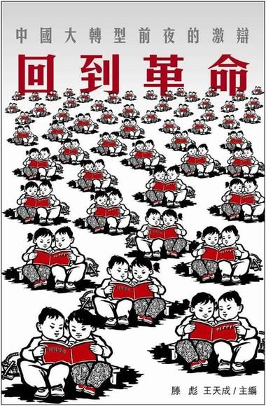 回到革命:中國大轉型前夜的激辯