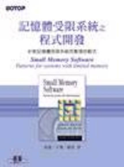 記憶體受限系統之程式開發
