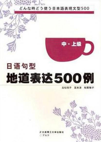 日语句型地道表达500例 中·上级
