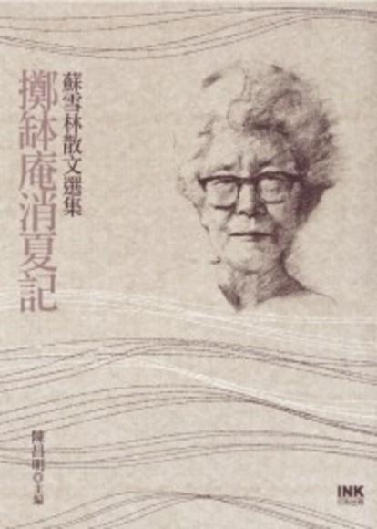 擲缽庵消夏記:蘇雪林散文選集(平裝)
