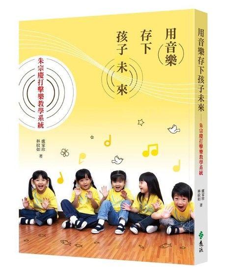用音樂存下孩子未來: 朱宗慶打擊樂教學系統