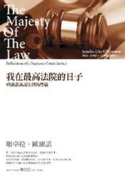 我在最高法院的日子:歐康諾訴說法律尊嚴(平裝)