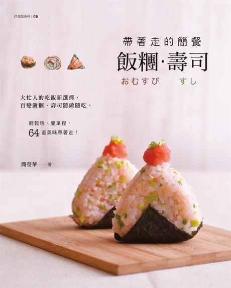 帶著走的簡餐:飯糰.壽司