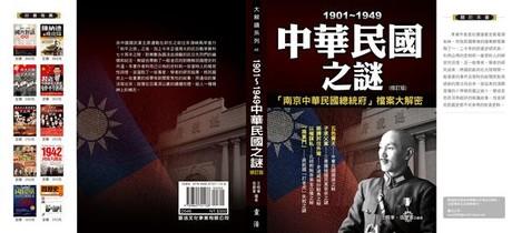 中華民國之謎 (修訂版)