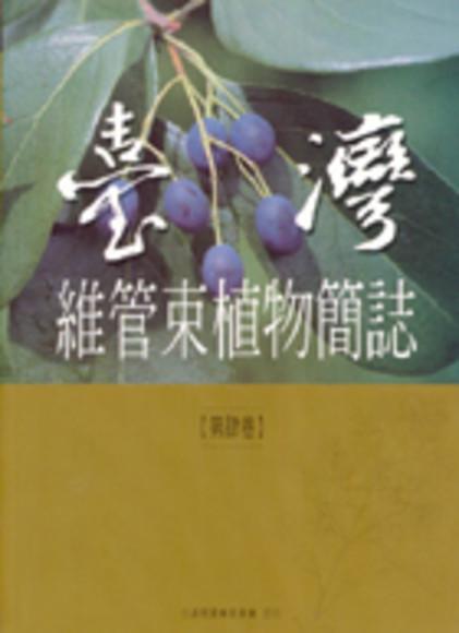 台灣維管束植物簡誌 第肆卷
