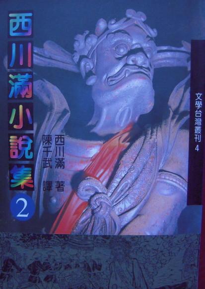 西川滿小說集 2