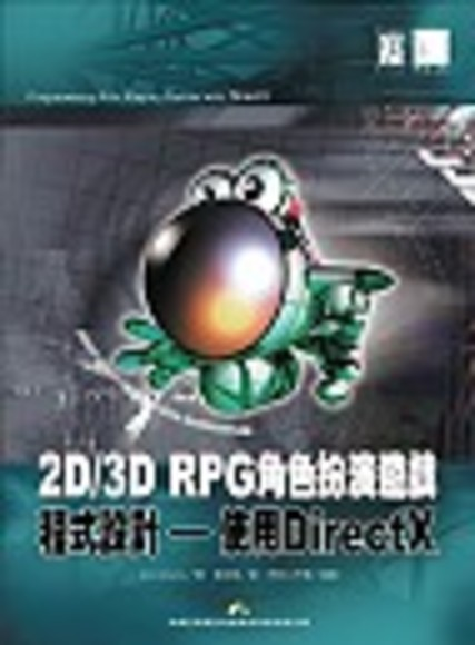 2D/3D RPG 角色扮演程式設計