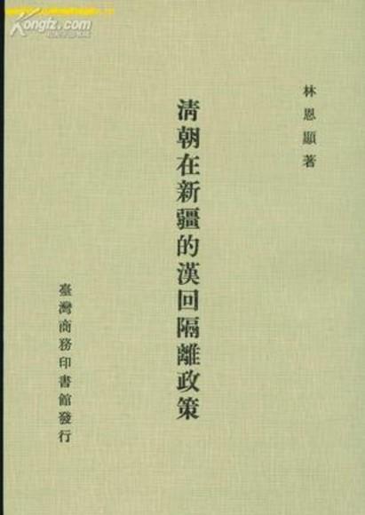 清朝在新疆的漢回隔離政策
