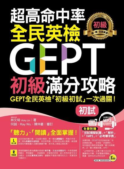 超高命中率全民英檢GEPT初級滿分攻略 初試 (附全真模擬試題+解析/MP3/必考單字表)