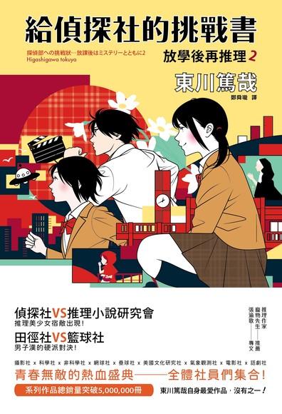 給偵探社的挑戰書:放學後再推理(2)
