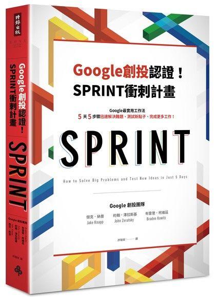 Google官方認證!SPRINT衝刺計畫:Google創投團隊教你5天5步驟,迅速解決難題、測試新點子、完成更多工作!