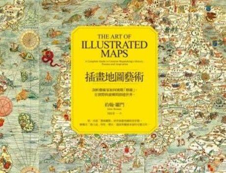 插畫地圖藝術