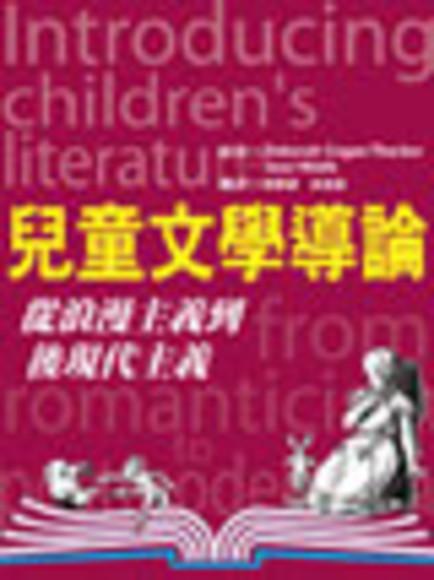 兒童文學導論